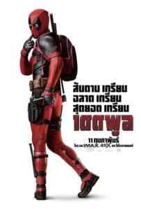 Deadpool (2016) เดดพูล