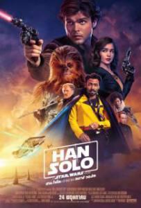 Solo A Star Wars Story (2018) ฮาน โซโล ตำนานสตาร์ วอร์ส