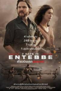 7 Days in Entebbe (2018) เที่ยวบินนรกเอนเทบเบ้