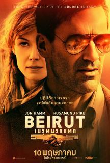 Beirut (2018) เบรุตนรกแตก