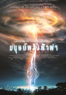 Higher Power (2018) มนุษย์พลังฟ้าผ่า