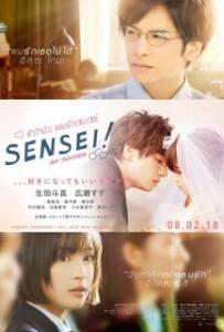 Sensei! (My Teacher) (2017) หัวใจฉัน แอบรักเซนเซย์