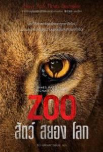 Zoo Season 2 EP.1-EP.13