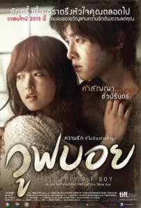A Werewolf Boy (2012) วูฟบอย