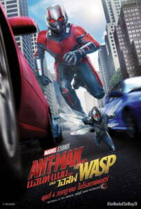 Ant-Man 2: and the Wasp (2018)
