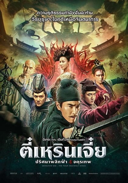 Detective Dee 3: The Four Heavenly Kings (2018) ตี๋เหรินเจี๋ย 3: ปริศนาพลิกฟ้า 4 จตุรเทพ