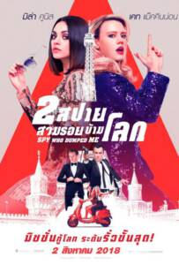 The Spy Who Dumped Me (2018) 2 สปาย สวมรอยข้ามโลก