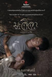 Malila The Farewell Flower (2018) มะลิลา