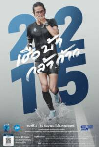 2215 เชื่อ บ้า กล้า ก้าว 2018 2215 Cheua Ba Kla Kao