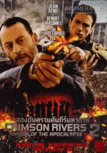 Crimson Rivers II: Angels of the Apocalypse (2004) สองอันตราย คัมภีร์มหากาฬ