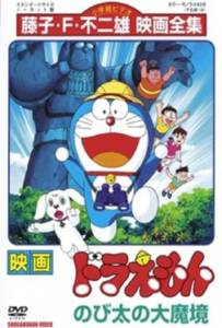 Doraemon The Movie (1982)