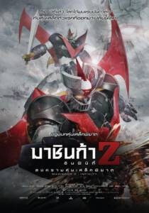 Mazinger Z: Infinity (2017) มาชินก้า แซด อินฟินิตี้ สงครามหุ่นเหล็กพิฆาต