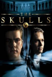 The Skulls 2000 องค์กรลับกระโหลก