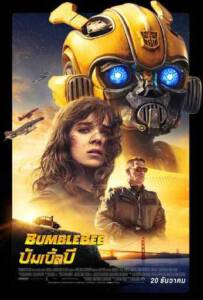 Bumblebee (2018)