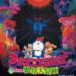 Doraemon (1984) โนบิตะท่องแดนเวทมนต์ (ตะลุยแดนปิศาจ)