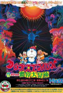 Doraemon (1984)