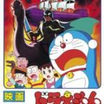 Doraemon (1987) บุกแดนใต้พิภพ
