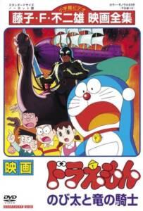 Doraemon (1987)