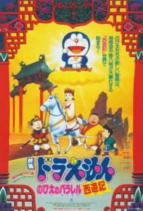 Doraemon: Nobita no Parareru saiyuki (1988) ท่องแดนเทพนิยายไซอิ๋ว