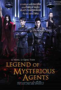 Legend of Mysterious Agents (2016)