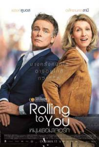 Rolling to You (2018)