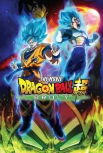 ดราก้อนบอล ซูเปอร์ โบรลี่ 2018 Dragon Ball Super Broly