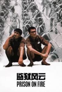 Prison on Fire (Gam yuk fung wan) (1987) เดือด 2 เดือด