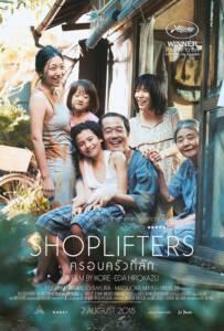 Shoplifters (Manbiki kazoku) (2018)