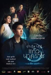 The Miracle of Naga Gem (2018) ปาฏิหาริย์แก้วนาคราช