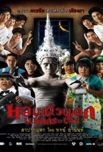 Hor taew tak 2 (2009) หอแต๋วแตก แหกกระเจิง