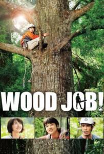 Wood Job! (Wood Job!- Kamusari nânâ Nichijô) (2014)