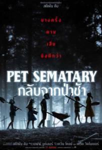 Pet Sematary (2019) กลับจากป่าช้า