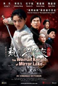 The Woman Knight of Mirror Lake Jian hu nu xia Qiu Jin 2011 ซิวจิน วีรสตรีพลิกชาติ
