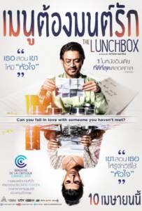 The Lunchbox (2013) เมนูต้องมนต์รัก