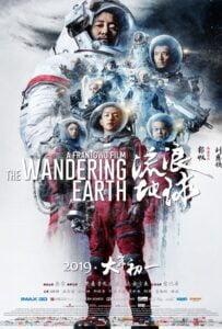 The Wandering Earth (Liu lang di qiu) (2019) ปฏิบัติการฝ่าสุริยะ