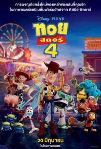 Toy Story 4 2019 ทอย สตอรี่ 4