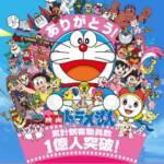 Doraemon โดราเอมอนเดอะมูฟวี่ 1990 – 2015