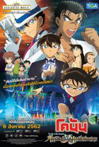 Detective Conan The Movie 23 The Fist of Blue Sapphire (2019) ยอดนักสืบจิ๋วโคนันเดอะมูฟวี่ 23 ศึกชิงอัญมณีคราม