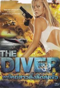 The Diver (2013) พยัคฆ์สาวดิ่งลึกสุดขั้ว