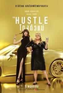 The Hustle 2019 โกงตัวแม่