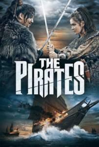 The Pirates (2014) ศึกโจรสลัด ล่าสุดขอบโลก