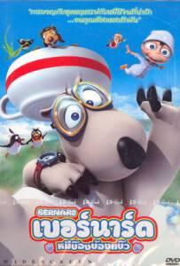 Bernard (1998) หมีบ๊องบ้องแบ๊ว