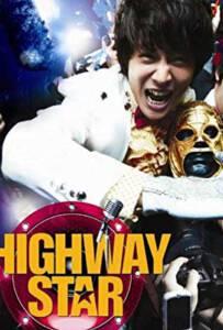 Highway Star (Bokmyeon dalho) (2007) ปฏิบัติการฮาล่าฝัน ของนายเจี๋ยมเจี้ยม