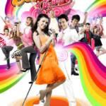 In Country Melody 2 (2009) อีส้มสมหวัง ชะชะช่า ภาค 2
