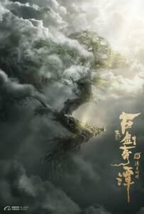Legend of the Ancient Sword (2018) อภินิหารแหวนครองพิภพสยบฟ้า