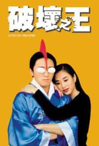 Love on Delivery (Poh wai ji wong) (1994) โลกบอกว่าข้าต้องใหญ่