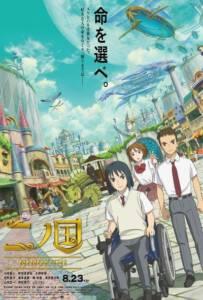 Ni no Kuni (2019) นิ โนะ คุนิ ศึกพิภพคู่ขนาน