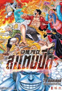 One Piece Stampede 2019 วันพีซ เดอะมูฟวี่ สแตมปีด