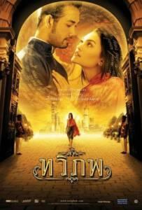The Siam Renaissance (2004) ทวิภพ