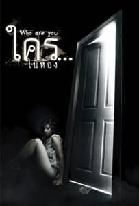 Who are You (2010) ใครในห้อง